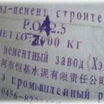 Цемент из Китая под заказ