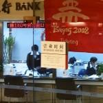 Помогите открыть счет в китайском банке