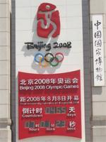 beijing olympic watch - Пекин Олимпиада 2008