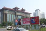 china-association