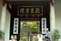 qufu 1 - Город Цюйфу