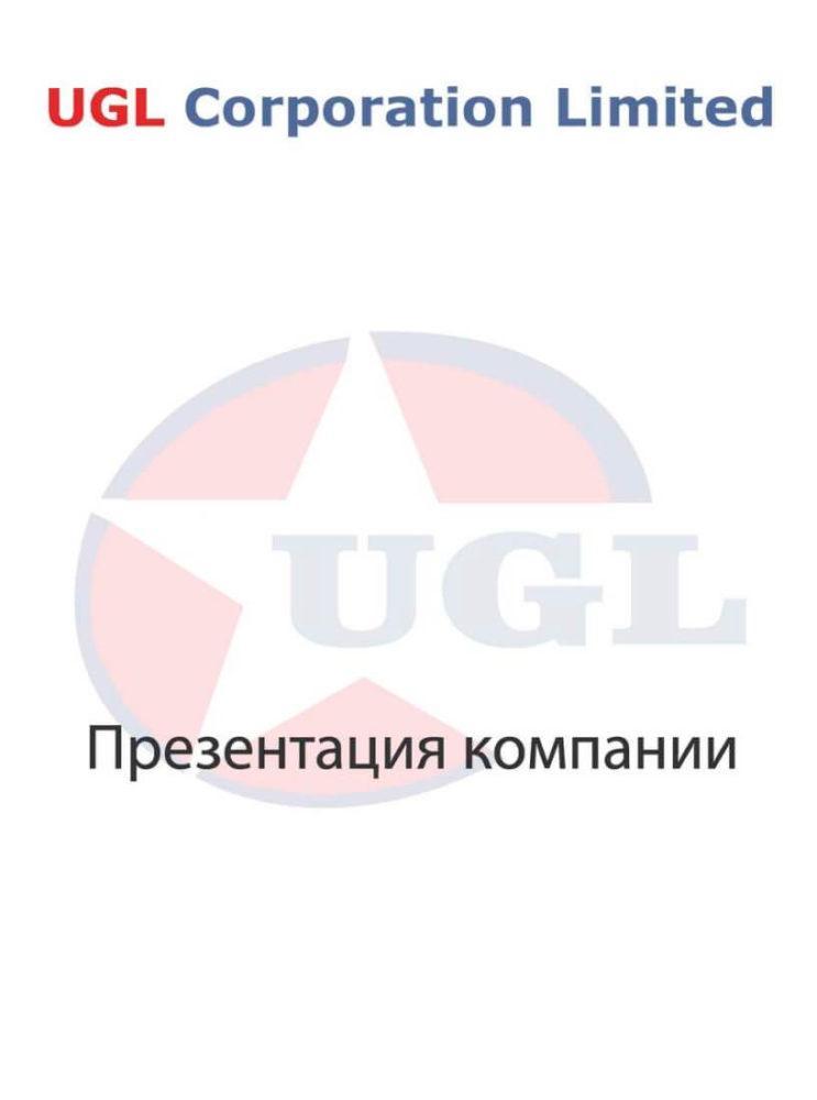UGL-prezentatsiya-na-russkom_2017_Stranitsa_01