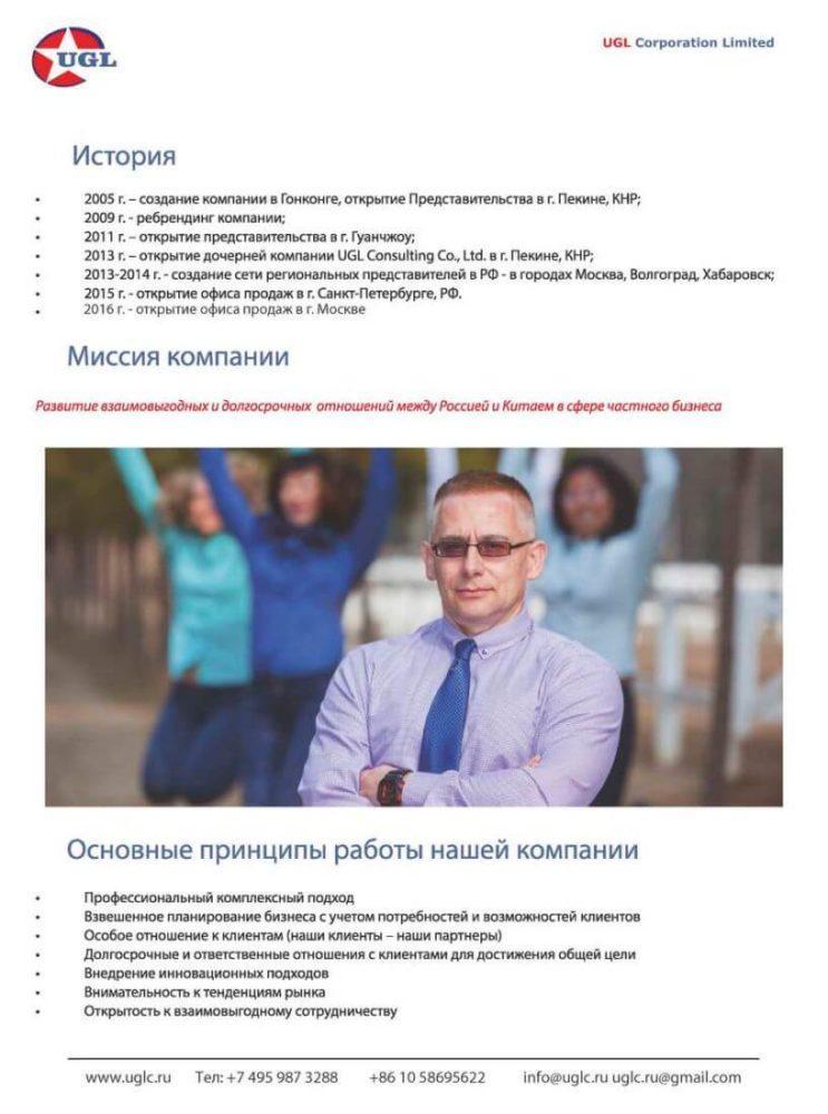 UGL-prezentatsiya-na-russkom_2017_Stranitsa_02