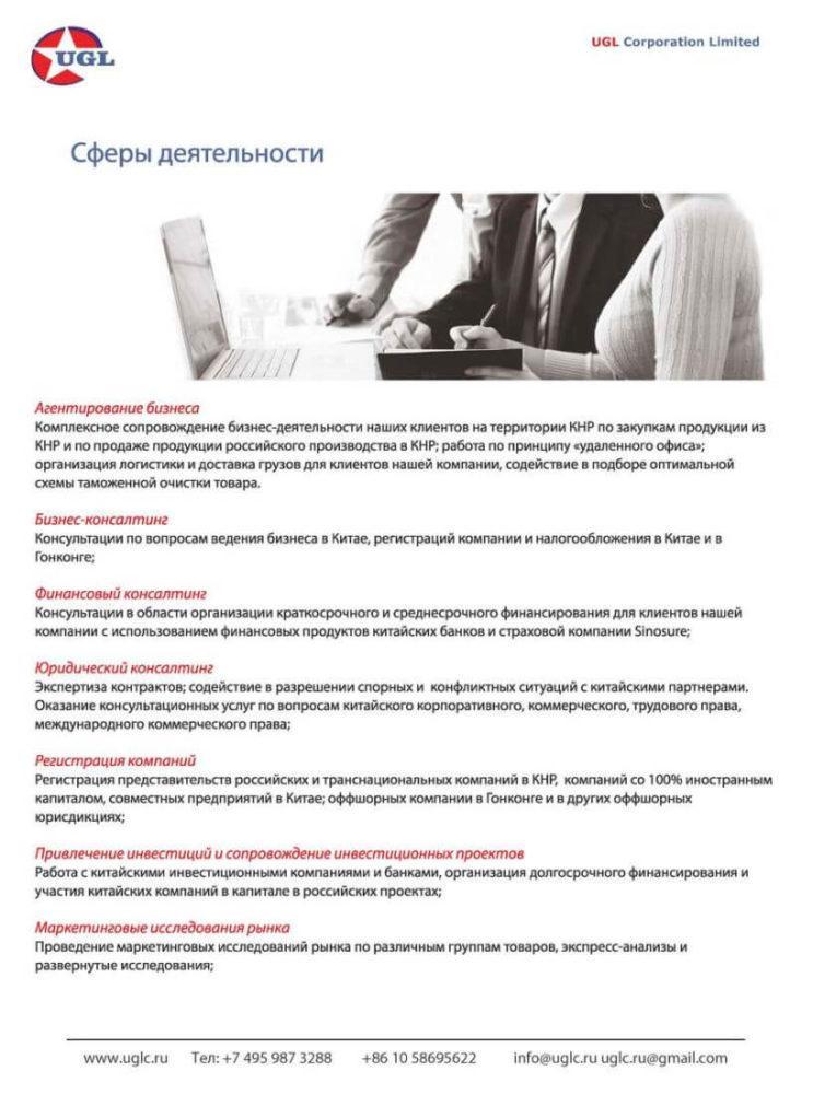 UGL-prezentatsiya-na-russkom_2017_Stranitsa_03