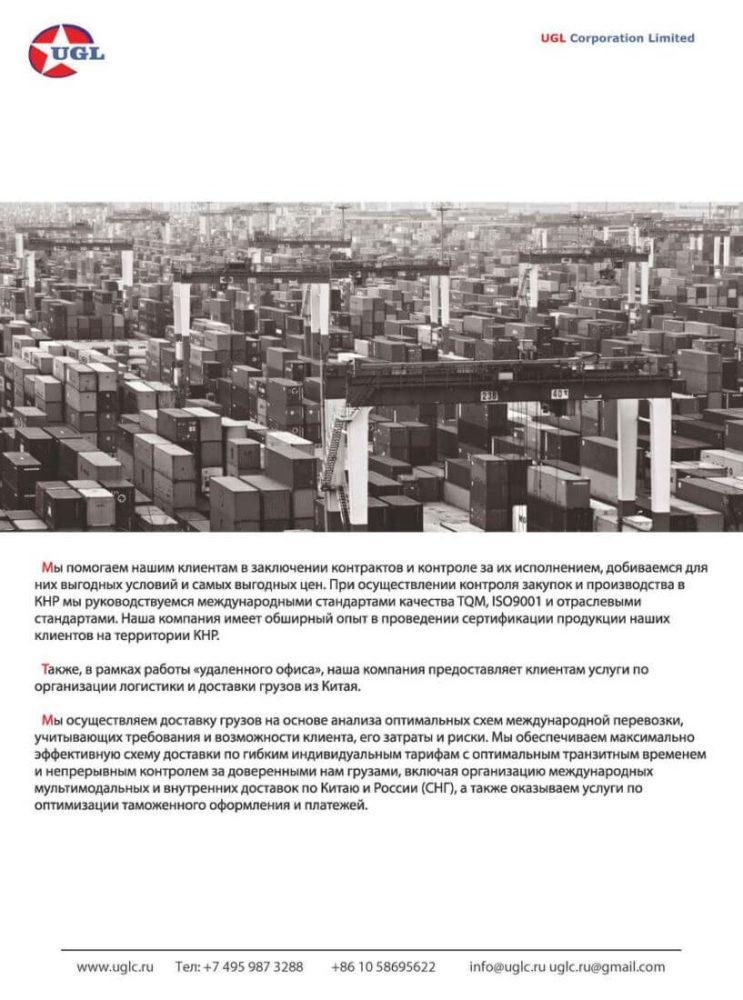 UGL-prezentatsiya-na-russkom_2017_Stranitsa_06