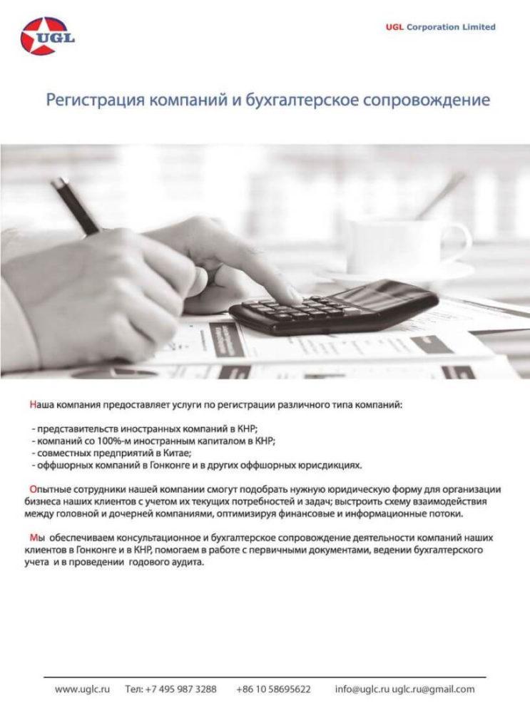UGL-prezentatsiya-na-russkom_2017_Stranitsa_09