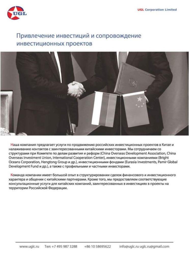 UGL-prezentatsiya-na-russkom_2017_Stranitsa_10