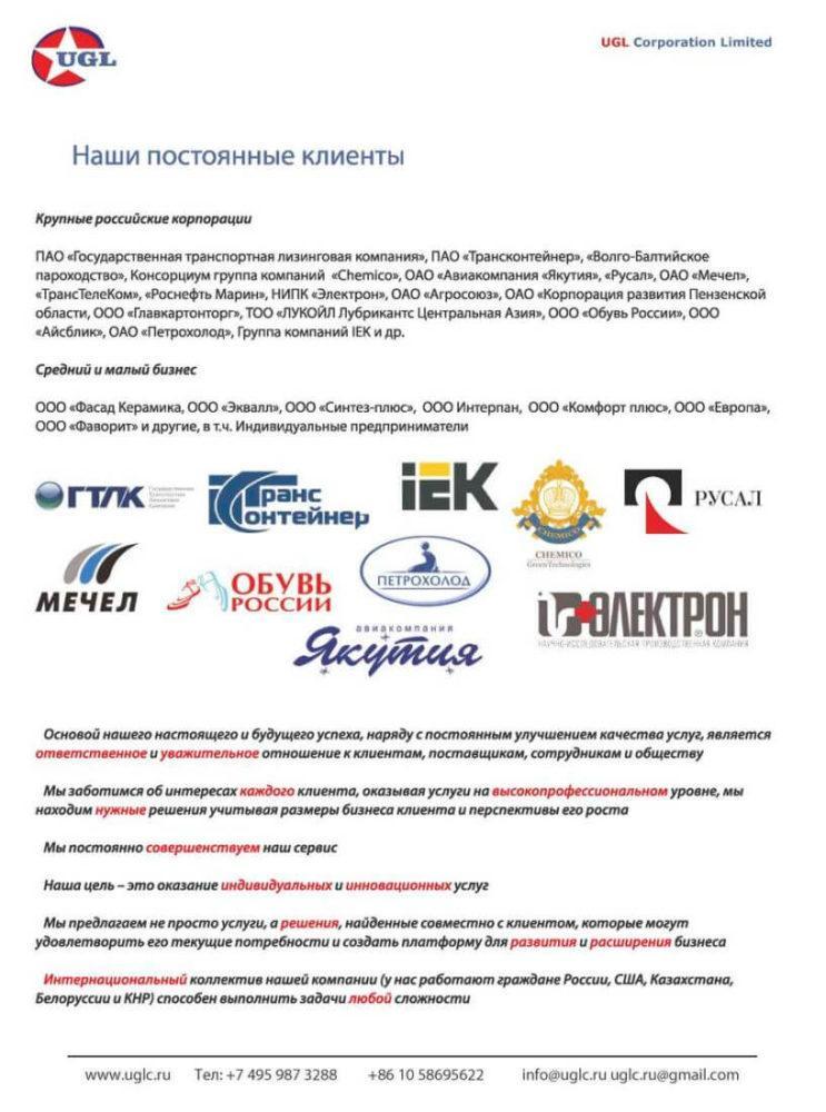 UGL-prezentatsiya-na-russkom_2017_Stranitsa_11