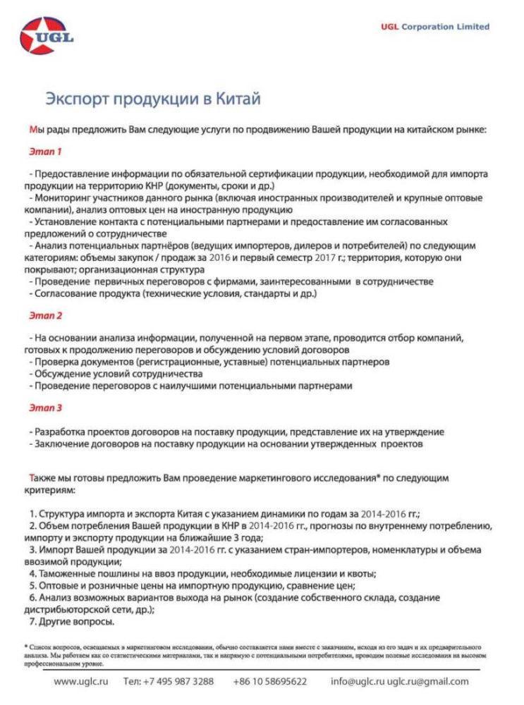 UGL-prezentatsiya-na-russkom_2017_Stranitsa_12