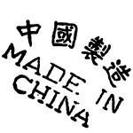 Товары из Китая по низким ценам дешево