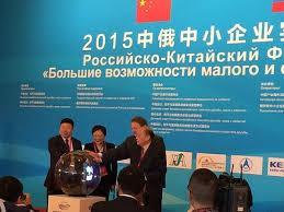 url - В Пекине прошел Российско-Китайский бизнес-форум