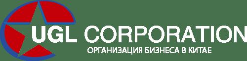UGL Corporation. Прямые поставки товаров из Китая оптом / Заказ и доставка дешевых китайских товаров без посредников / Бизнес услуги в КНР