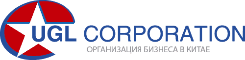 UGL Corporation. Прямые поставки товаров из Китая оптом / Заказ и доставка дешевых китайских товаров без посредников / Бизнес услуги в КНР