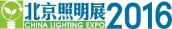 China Lighting Expo & China SSL Exhibition 2016
