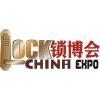 LockChinaExpo 2016