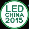 LedChina 2016