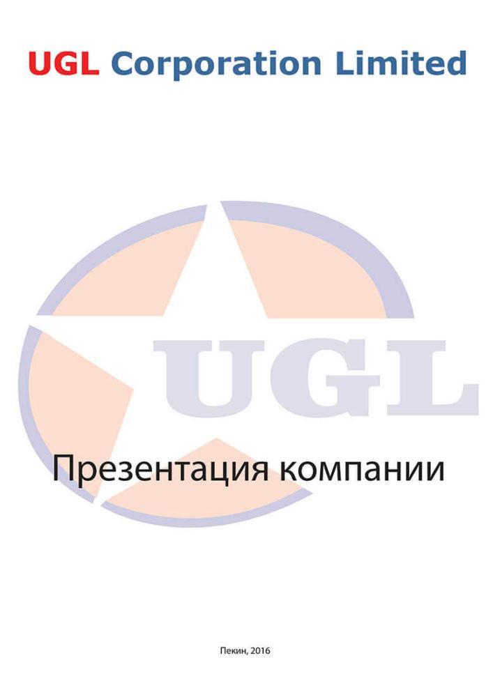 UGL-prezentatsiya-na-russkom_2016_Stranitsa_01