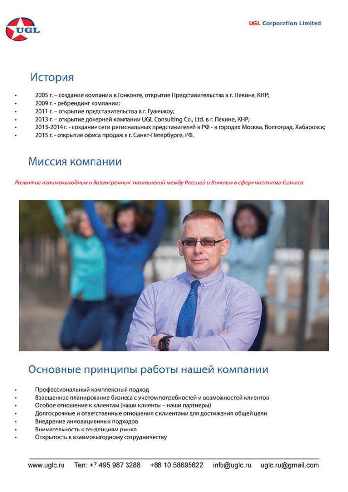UGL-prezentatsiya-na-russkom_2016_Stranitsa_02