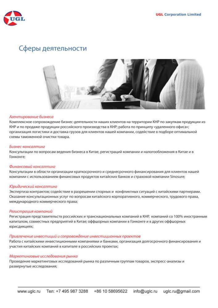 UGL-prezentatsiya-na-russkom_2016_Stranitsa_03