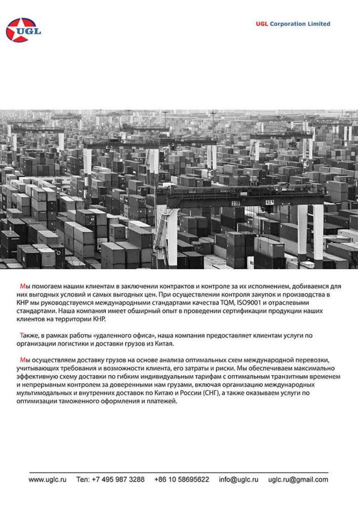 UGL-prezentatsiya-na-russkom_2016_Stranitsa_06