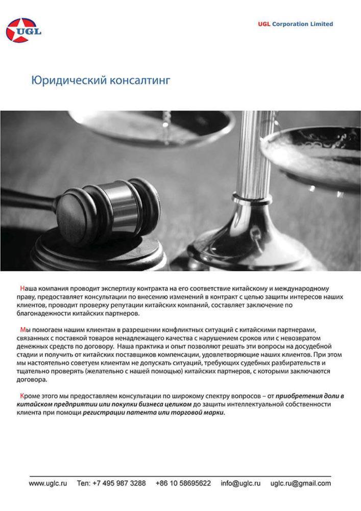 UGL-prezentatsiya-na-russkom_2016_Stranitsa_08