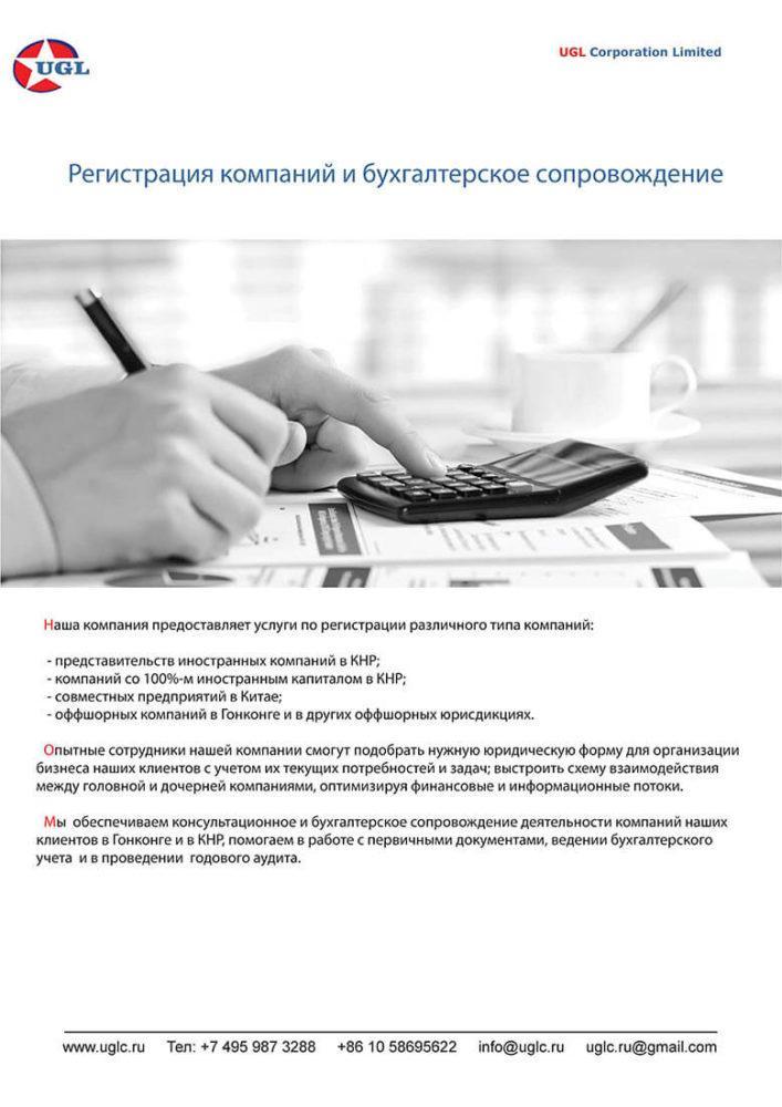 UGL-prezentatsiya-na-russkom_2016_Stranitsa_09