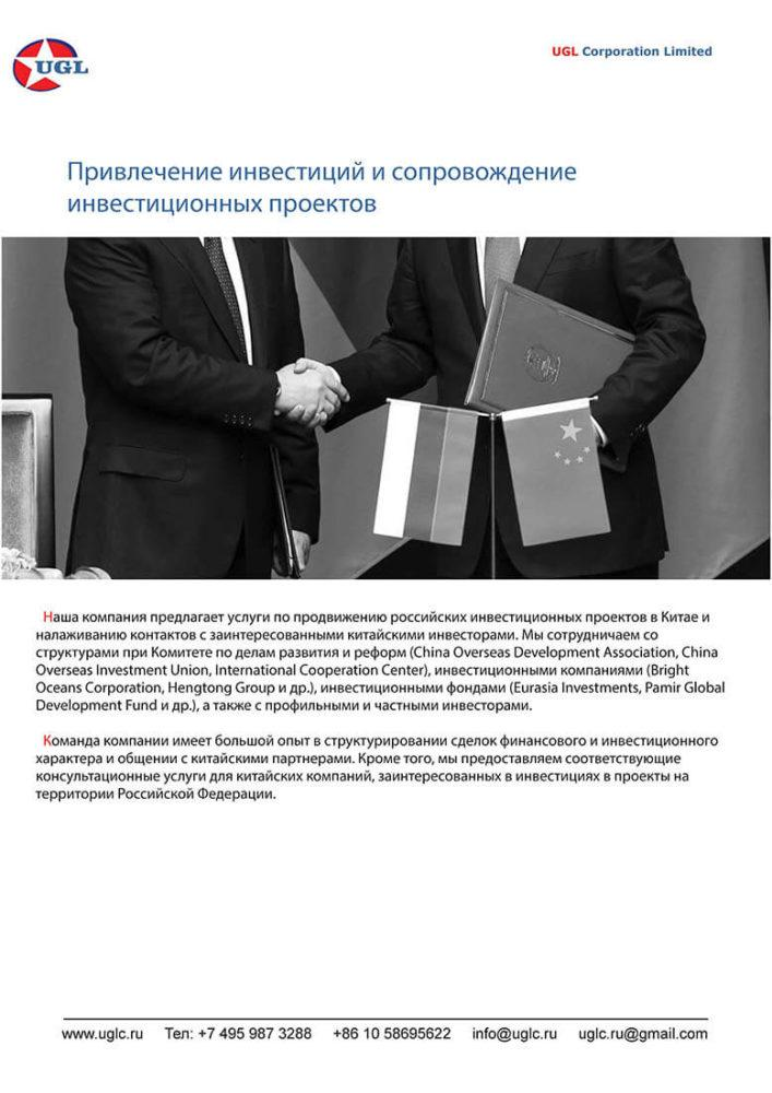 UGL-prezentatsiya-na-russkom_2016_Stranitsa_10