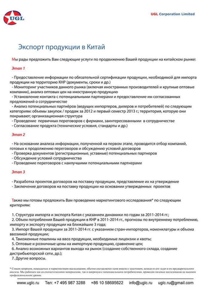UGL-prezentatsiya-na-russkom_2016_Stranitsa_12