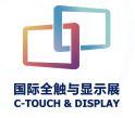 C-Touch Shanghai 2017