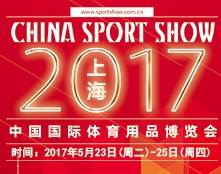 China Sport Show 2017