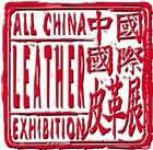 ACLE 2017 — All China Leather Exhibition