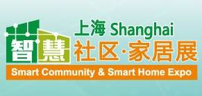 China Smart Community and Smart Home Expo 2017