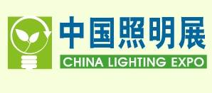 China Lighting & Intelligent Application Expo 2017
