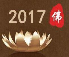 im243 245x200 - Buddhist Items & Supplies Expo 2017