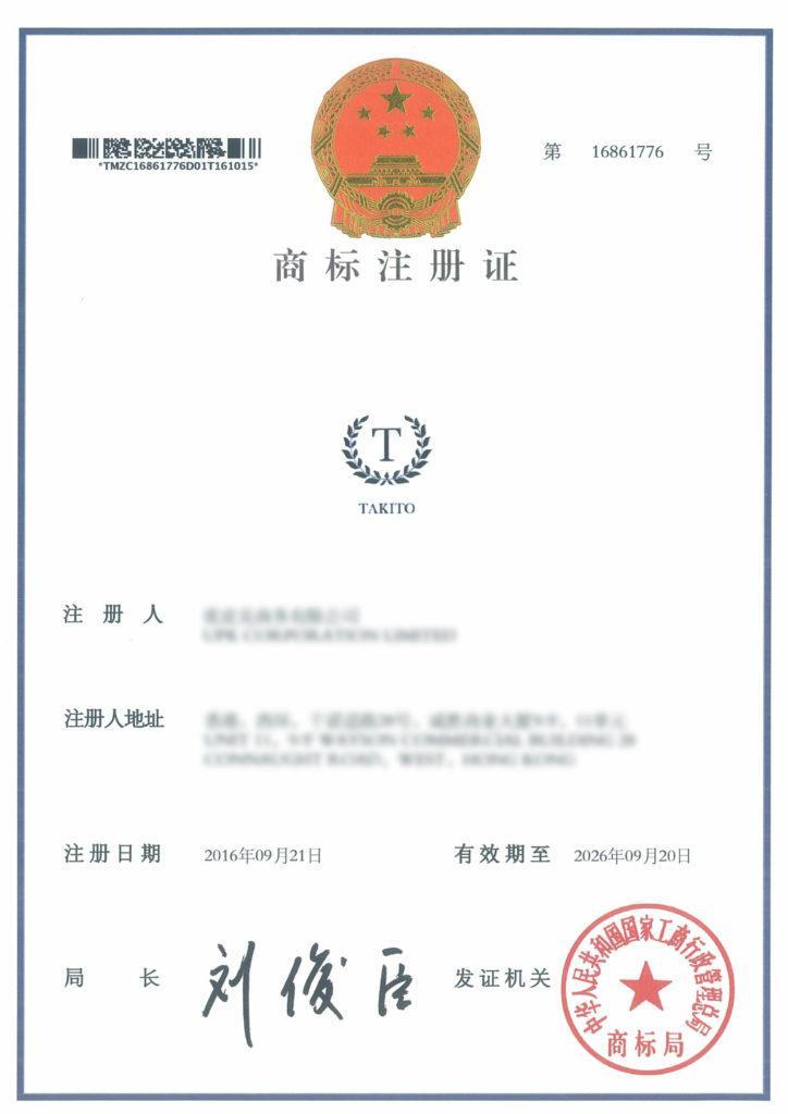 Регистрация патента в Китае (КНР)