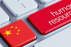 Кадровый учет в Китае