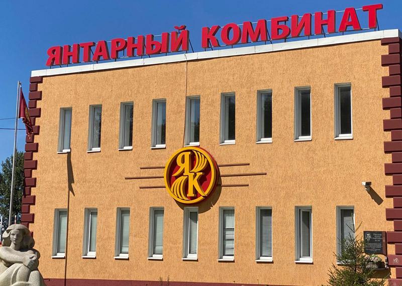 Калининградский янтарный комбинат