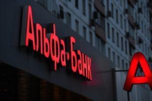 Консалтинговая группа ЮГЛ заключила партнерское соглашение с Альфа Банком