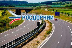 Компания ЮГЛ выиграла тендер ФАУ «Росдорнии»