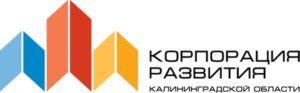 Корпорация развития Калининградской области