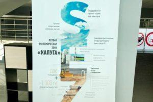 Представитель UGL посетил Особую экономическую зону «Калуга»!
