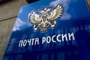 «Почта России» стала лидером рынка подписки после ухода конкурентов!